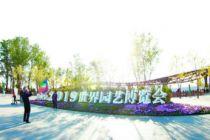 世園會背后的京津冀綠色產業新圖譜