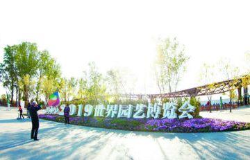 世园会背后的京津冀绿色产业新图谱