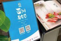 互联网巨头炫技亚洲美食节