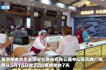 吃货的福音!亚洲美食节奥林匹克公园揭幕