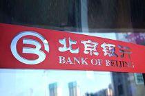 """北京银行成立金融科技子公司""""北银科技"""""""
