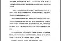 中国全家执行长首发声 表露继续经营中国市场决心