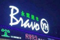 永辉超市 永辉云创拟增资10亿元