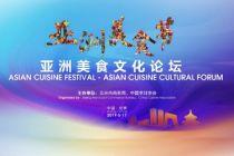 亚洲美食文化论坛在京举办  日韩泰餐上榜最受欢迎TOP3