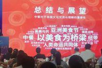亚洲美食节发布数据报告中餐竞争指数位居前列