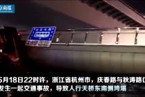 杭州天桥坍塌画面曝光:遭超高货车撞击 惹事司机已被警方掌握