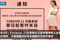 Forever 21将退出中国 :天地各分店甩货清仓,部分店面处于半歇业