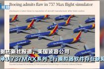 波音公司供认737MAX遨游模拟器保管缺陷,两起空难变成346人死亡