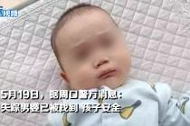 周口丧失男婴已找到!200众公里外的郑州平安找回