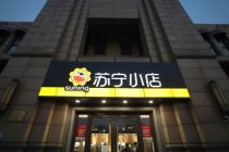 新零售烧钱 苏宁小店再获4.5亿美元增资