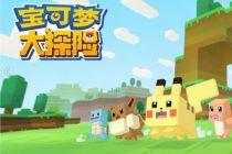网易推出国内首款正版宝可梦手游《宝可梦大探险》