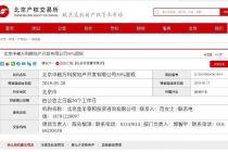 一季度净利润亏损近1258万元 大悦城控股拟转让北京中粮万科50%股权