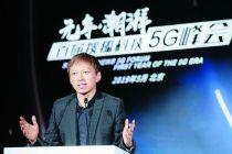 蹭5G做社交 高冷搜狐擠風口