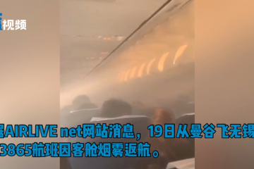 曼谷飞无锡航班客舱冒烟!机型为波音737-800