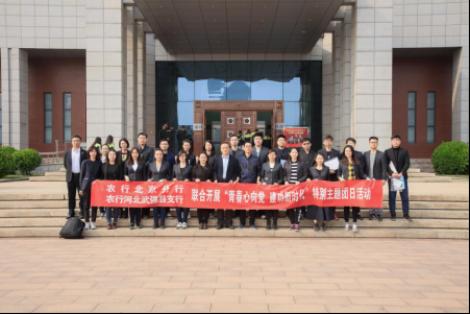 农行北京分行党委委员、副行长关学斌带领分行团员青年 与武强县支行开展特别主题团日活动