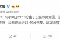 昨晚重慶電信斷網,網友心態崩了:連打車回家的錢都不夠
