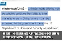 美国疆土安通通警告中国产无人机有攫取数据之嫌 大疆回应来了!