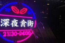 北京朝阳合生汇文娱联动促深夜食堂2.0