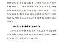 屡遭监管处分 南京银行定增计划尴尬重启
