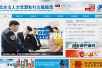 2019年北京市积分落户启动:个税目标有所微调