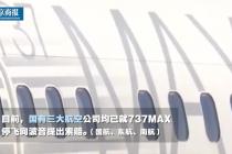 国有三大航空公司均已就737MAX停飞向波音提出索赔