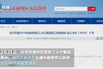 北京通州人才新政:假如屠呦呦和莫言来租房,可免100平米房钱!