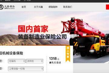 久隆财险为何退出北京市场