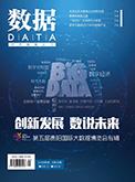 数据杂志-创新发展 数说未来