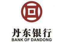 丹东银行面临过时贷款危急
