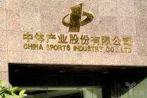 中体产业5.5亿元加码体育彩票及检测业务