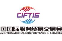 2019年中国国际服务贸易交易会会议洽谈活动信息