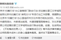 晋江文学城涉嫌传播淫秽色情内容被查处