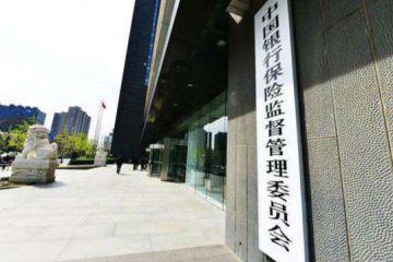 银保监会拟在全国试行人身险保单电子化回访