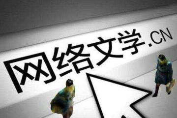 一周内起点、晋江接连被查  网文平台要变天?