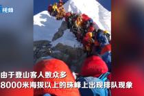 旺季超百人排队登珠峰 拥堵致众人死亡