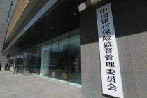 北京银保监局:个别银行机构借机抢夺包商银行客户资源 坚决杜绝恶意竞争事件发生
