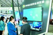360平安浏览器亮相数博会:进军政企墟市 适配中国芯