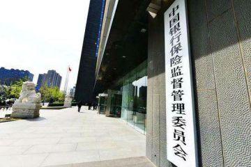银保监会:广西监管局党委副书记赵汝林涉嫌严重违纪违法正接受纪律审查