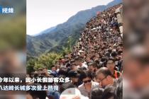八达岭长城6月起施行网络预定购票,每日限流6.5万人次