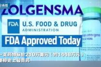 一支药1448万元!基因疗法获准上市:一次性治好脊髓性肌肉萎缩症