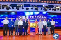 助推中国奢侈品行业发展  中国商业联合会奢侈品专业委员会揭牌成立