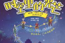 用創新傳承經典 兒童劇《時空里的光芒》六一首演