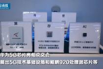 华为5G芯片亮相京交会 另有必打卡亮点禁止错过