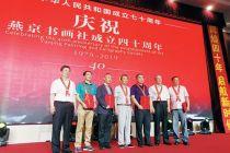 燕京书画社举办周年庆典