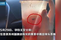 喜茶被曝卫生题目:妊妇疑喝出苍蝇 涉事店肆已被查封