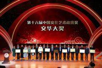 在第十二屆中國藝術節上北京市囊括全部獎項