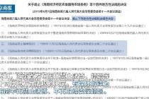 """海南辟谣:""""不再禁止黄赌""""系误读"""