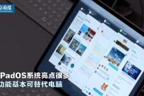 iPadOS亮点:40秒看懂iPad新系统