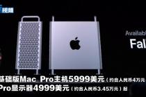 新款Mac Pro套机售价近8万,外观是你熟习的擦丝器