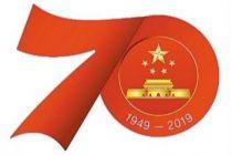 """""""我和我的祖國""""群展致敬新中國成立70周年"""